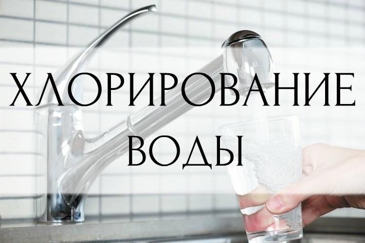 Специалисты Луганскводы приступили к ежегодной чистке и хлорированию резервуаров