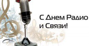 7 мая – День радио, праздник работников всех отраслей связи