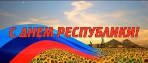 12 мая — День Республики
