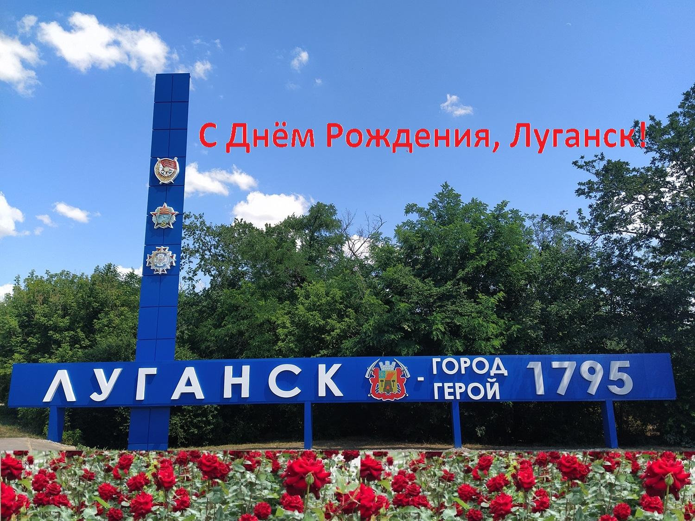 С днем рождения, родной Луганск!