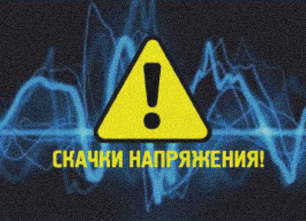 15 сентября нестабильное напряжение в энергосистеме привело к сбоям подачи воды потребителям